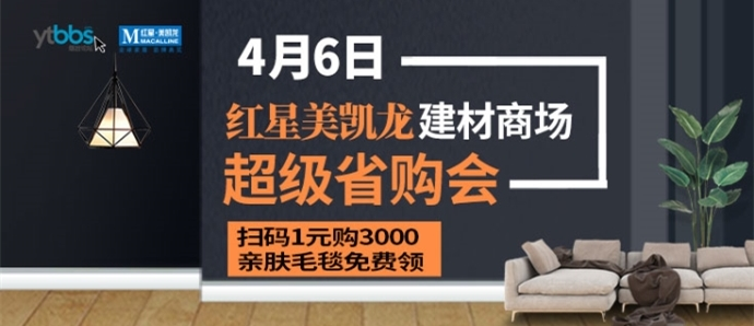 4.6红星美凯龙建材商场免费领